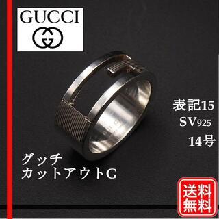Gucci - グッチ GUCCI Gリング ブランデッドカットアウトG 約14号 表記15