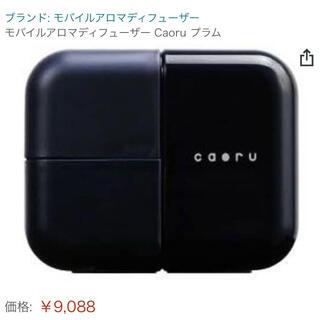 カオル caoru ポータブル モバイル アロマディフューザー プラム