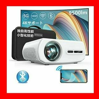 プロジェクター小型家庭用ホーム9500lm リアル1920×1080P解像度