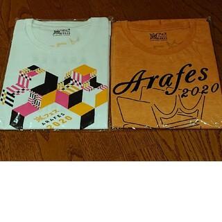 嵐 - 嵐 アラフェス2020 Tシャツ 2枚