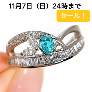 PT900 パライバトルマリン 0.15 ダイヤモンド 0.59 リング