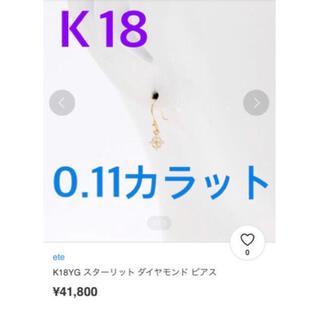 ete - クリーニング済み・エテ・K18ダイヤモンド・ネックレス