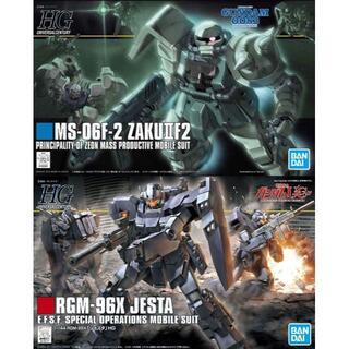 BANDAI - 【2機セット】HGUC ザクⅡ F2型 ジオン軍仕様/ジェスタ【匿名配送】