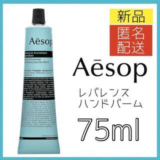 Aesop - 【新品】イソップ レバレンス ハンドバーム 75ml ハンドクリーム