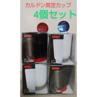 カルドン真空カップ コーヒーカップ 湯呑み 冷めないコップ タンブラー