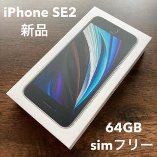 Apple - あい様専用 iPhone SE 第2世代 ホワイト 64GB 新品 simフリー