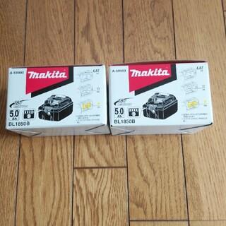 マキタ(Makita)のマキタバッテリーBL1850B純正品新品未使用(工具/メンテナンス)