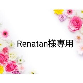 Renatan様専用
