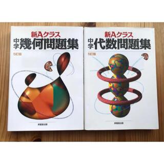 新Aクラス中学幾何・代数問題集2冊セット