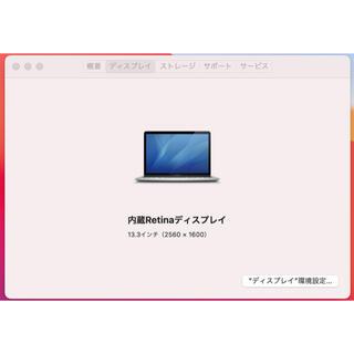 Mac (Apple) - MacBook Pro (13-inch, 2017)SSD搭載 メモリ16GB