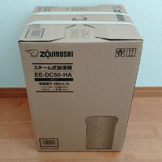 ゾウジルシ(象印)の象印 スチーム式加湿器 EE-DC50-HA(加湿器/除湿機)