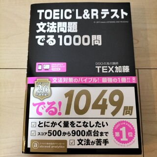 TOEIC L&Rテスト文法問題でる1000問(資格/検定)
