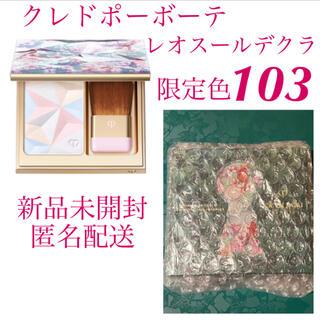 クレ・ド・ポー ボーテ - クレド デクラ限定色 103