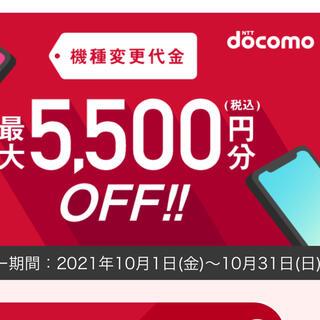エヌティティドコモ(NTTdocomo)のdocomo ドコモ クーポン 5500円 機種変更 iPhone(その他)
