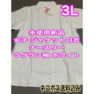 未使用新品】女子ジャケット白衣 3Lサイズ ナースリー ホワイト ラグラン袖
