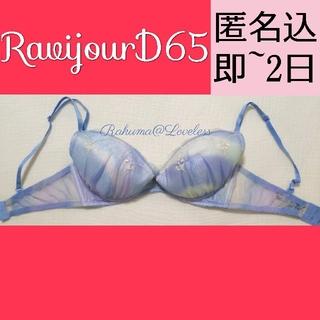 ラヴィジュール(Ravijour)のラヴィジュール D65 ブラジャー アクア(ブラ)
