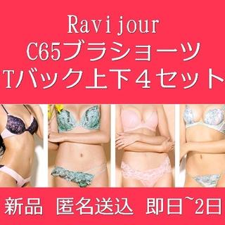 ラヴィジュール(Ravijour)のラヴィジュール C65 ブラショーツ Tバック 4点セット(ブラ&ショーツセット)