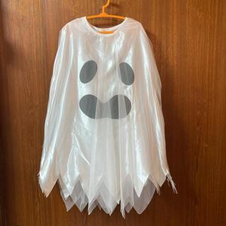 ハロウィン 仮装 おばけ 110㎝