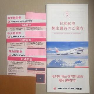 JAL 株主優待  3枚