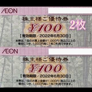 AEON - イオンマックスバリュ株主優待券200円