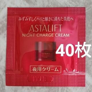 ASTALIFT - アスタリフト ナイトチャージクリーム S 最新 40枚パック