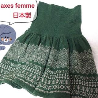 アクシーズファム(axes femme)のaxesfemme ニットフレアミニスカート プリーツ 日本製 アクシーズファム(ミニスカート)