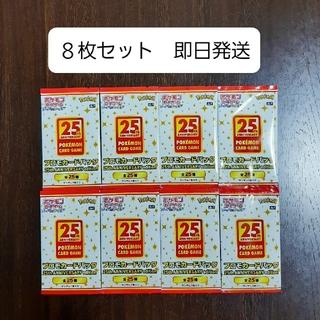 ポケモン - プロモカードパック 25th ANNIVERSARY edition 8枚セット