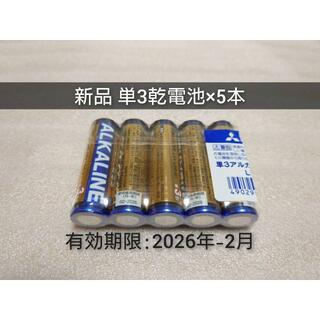 ミツビシデンキ(三菱電機)の新品 単三乾電池5本 匿名配送 送料無料 有効期限:2026-2(その他)