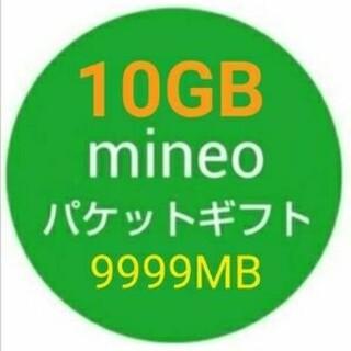 現在最安値 残りわずか mineo パケットギフト10GB 今月最終 マイネオ