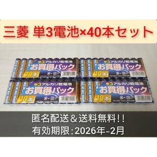 ミツビシデンキ(三菱電機)の新品 単3 三菱 アルカリ乾電池 40本セット 有効期限:2026年2月(その他)