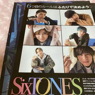 SixTONES 切り抜き