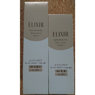 ELIXIR - 資生堂 エリクシール シュペリエル 化粧水 乳液