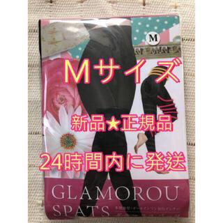 正規品 グラマラスパッツ M 1枚 グラマラスパンツ