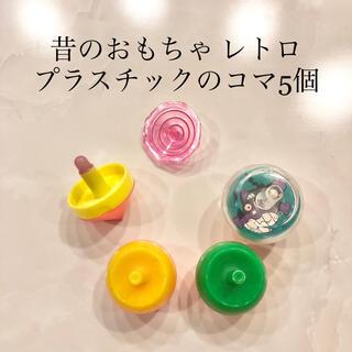 昔のおもちゃ こま コマ 5個セット 小さい プラスチック 平成初期 昭和レトロ