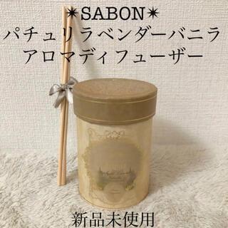 SABON - SABON新品サボンアロマディフューザーパチュリラベンダーバニラ芳香剤110ml