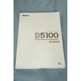 ニコン(Nikon)のNikon D5100 説明書 使用説明書 取扱説明書(デジタル一眼)