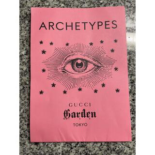 グッチ(Gucci)のGucciGarden Archetypes展  リーフレット(印刷物)