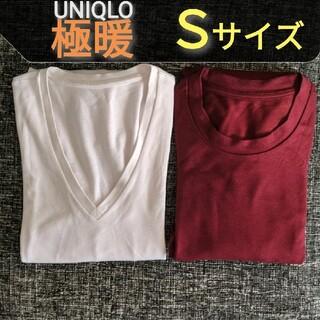 UNIQLO - ユニクロ 極暖 メンズ 2枚セット ヒートテック エクストラウォーム (9分袖)