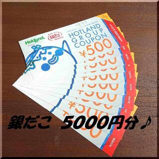 ホットランド 株主優待券5000円分(500円×10枚)(フード/ドリンク券)