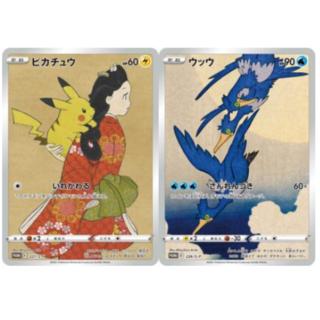 ポケモン - ポケモン切手BOX ポケモンカードゲーム 見返り美人・月に雁セット