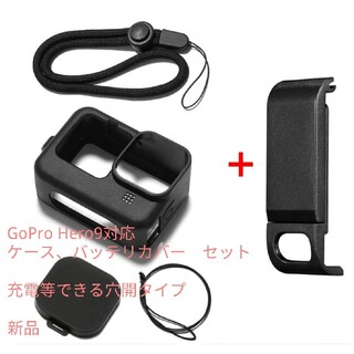 未使用品 Gopro Hero9用 ケース、バッテリーカバー セット ブラック