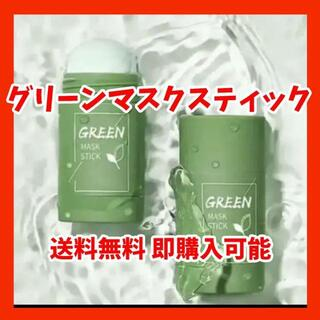 GREEN MASK STICK グリーンマスクスティック 1本