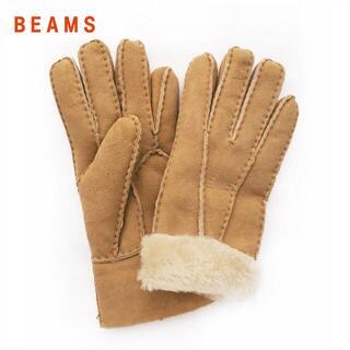 ビームス(BEAMS)の新品BEAMS✨ビームス ムートン グローブ 羊革 シープスキン 手袋 キャメル(手袋)