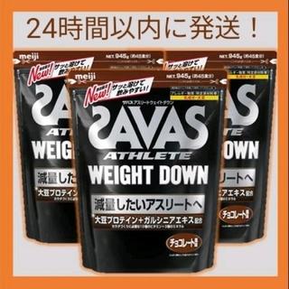 SAVAS - 【24時間以内発送】SAVAS アスリートウエイトダウン チョコレート風味 3袋