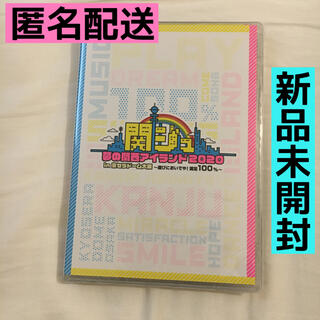 関ジュ 夢の関西アイランド2020 in DVD 新品未開封 関西ジャニーズjr