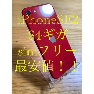 Apple - iPhone se2 simフリー 良品