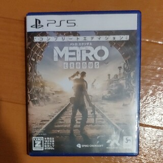 メトロ エクソダス コンプリートエディション PS5