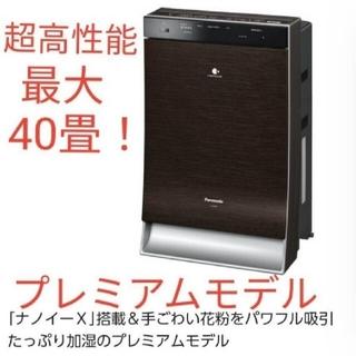 Panasonic - 未使用新品 パナソニック 加湿空気清浄機 F-VXS90 -TM ナノイーX搭載