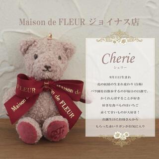 Maison de FLEUR - 横浜ジョイナス限定 【新品】ベアチャーム Maison de FLEUR