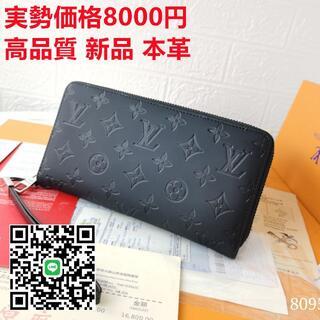 LOUIS VUITTON - Louis Vuitton LV 財布